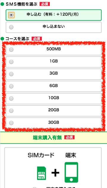 ⑤ コース(データ容量)を選択