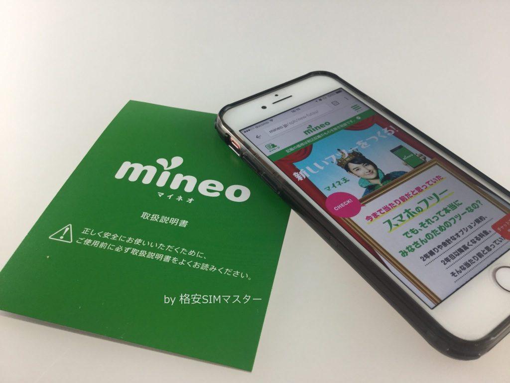 クレジットカードなしでmineoを契約する方法は?