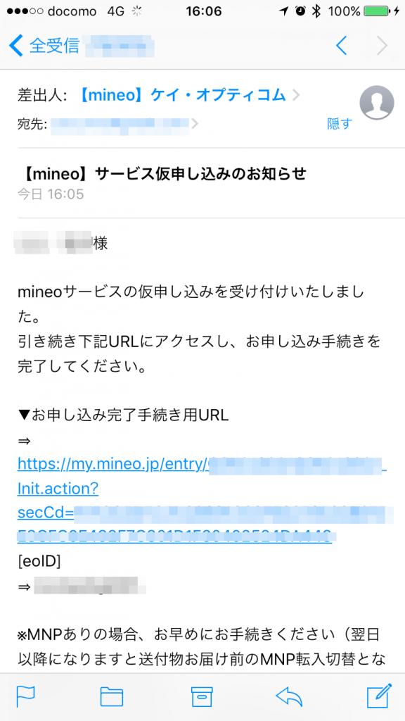 とっても簡単!mineoの契約手順・申し込み方法を徹底解説