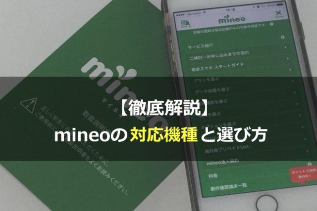 mineo(マイネオ)対応機種・プランの選び方を徹底解説!