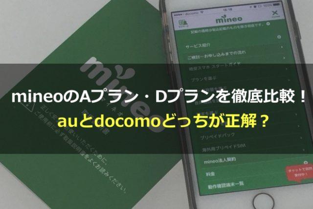 【mineo】Aプラン・Dプランを徹底比較!auとdocomoどっちがお得?