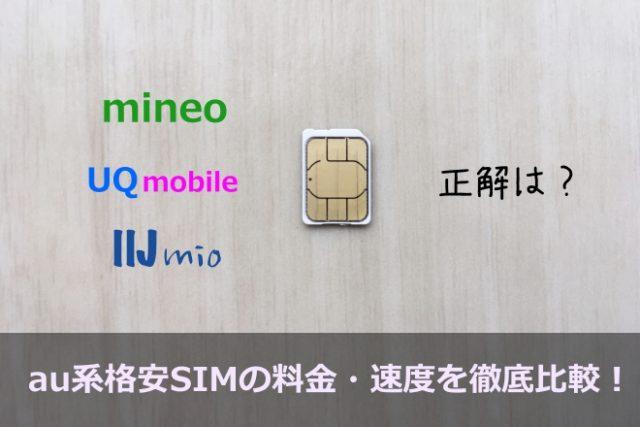 mineo, UQ mobile, IIJ mioどっちが正解?au系格安SIMの料金・速度を徹底比較!