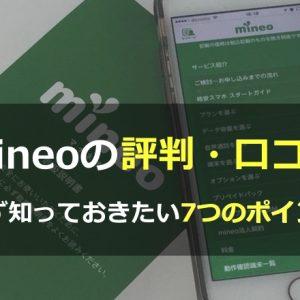 【mineo評判】利用者の口コミ評価から見えた7つのポイントを徹底解説