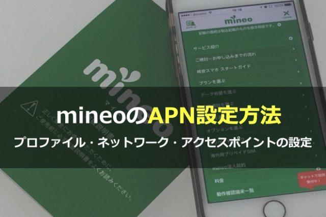 mineo(マイネオ)のAPN設定方法(プロファイル・ネットワーク・アクセスポイントの設定)