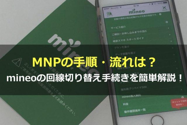 mineo(マイネオ)MNPの手順・流れは?回線切り替え手続きを簡単解説します!