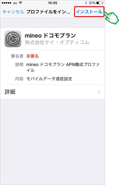 mineoのDプランの場合(APN設定方法)