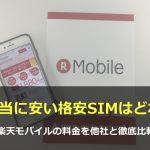 楽天モバイルの料金を他社の格安SIMと徹底比較!本当に安いのはどれ?