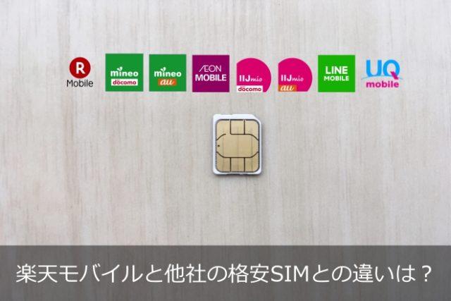 楽天モバイルと他社の格安SIMとの違いは?
