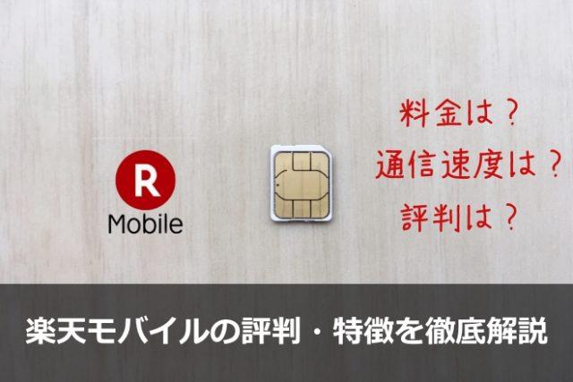 楽天モバイルの評判・特徴を徹底解説!格安SIMで一番人気の理由とは!?