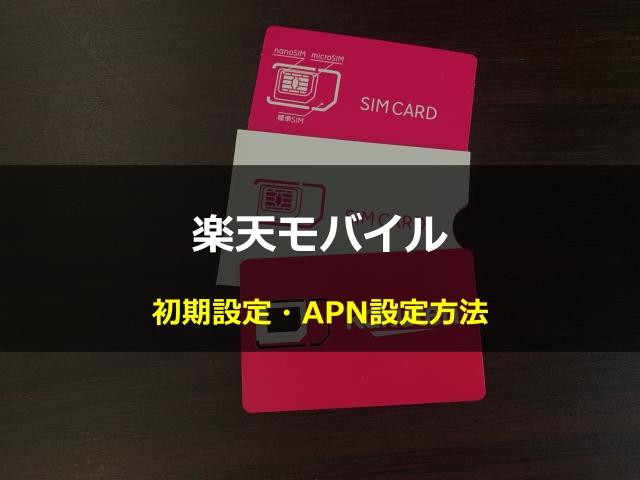 楽天モバイルのAPN設定方法は?