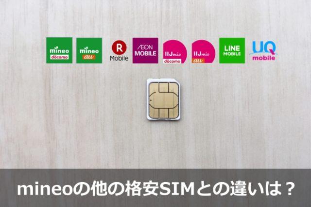 mineoと他社格安SIMとの違いは?
