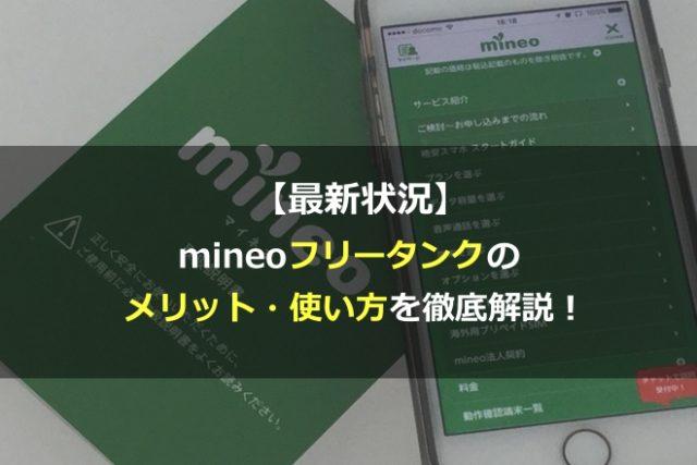 【最新状況】mineoのフリータンクのメリット・使い方を徹底解説!