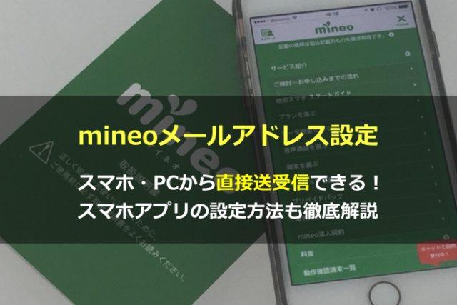 【mineoメールアドレス設定】スマホ・PCから直接送受信できる!スマホアプリの設定方法も徹底解説✨