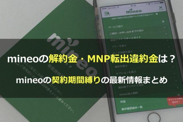 mineoの解約金・MNP転出違約金は?mineoの契約期間縛りの最新情報まとめ
