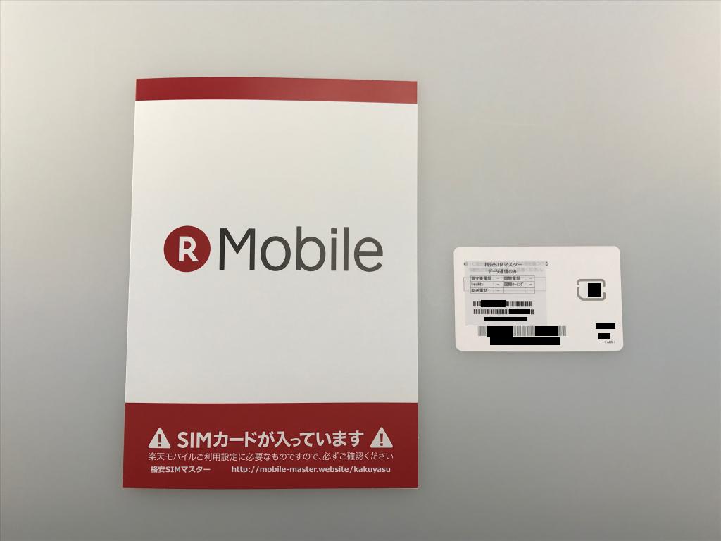 【要注意】楽天モバイルの解約縛り・契約解除手数料のカラクリを徹底解説!