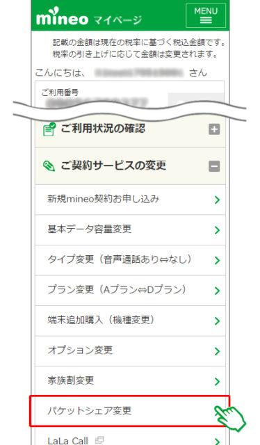 「マイページ」にログイン⇒「ご契約サービスの変更」⇒「パケットシェア変更」をタップ