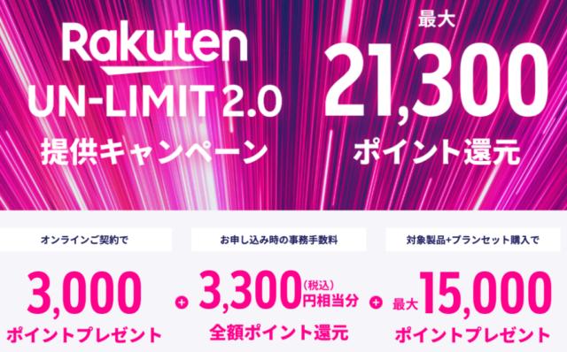 Rakuten UN-LIMIT提供キャンペーン✨最大21,300ポイント還元中✨