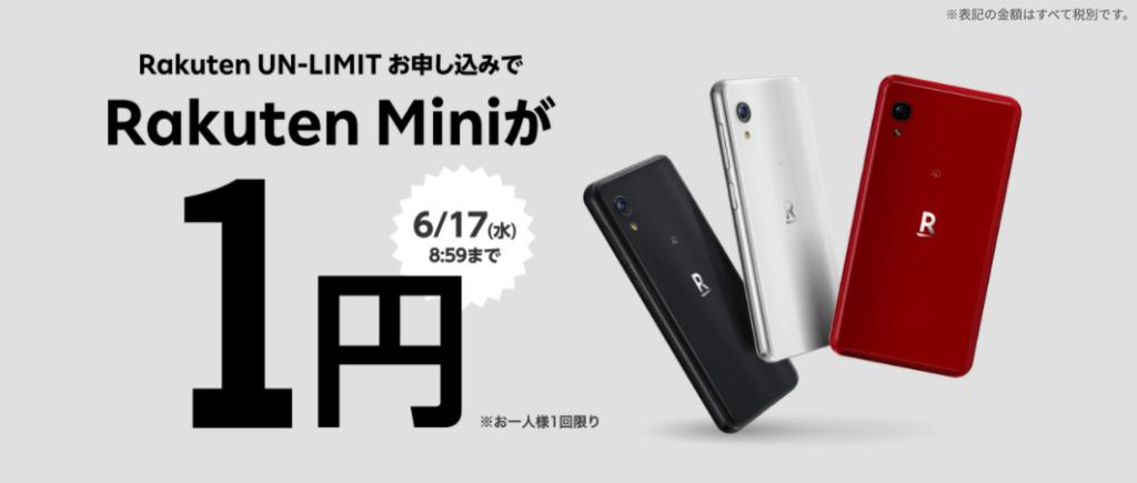【実施中】Rakuten miniが1円キャンペーン