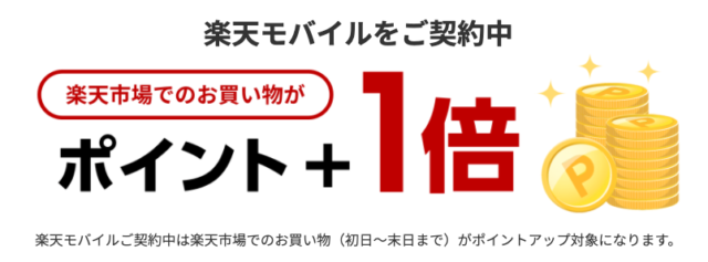 【実施中】楽天SPU(スーパーポイントアップ) +1倍