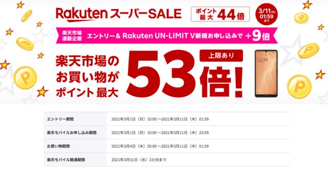 Rakutenスーパーセール:ポイント最大53倍キャンペーン✨