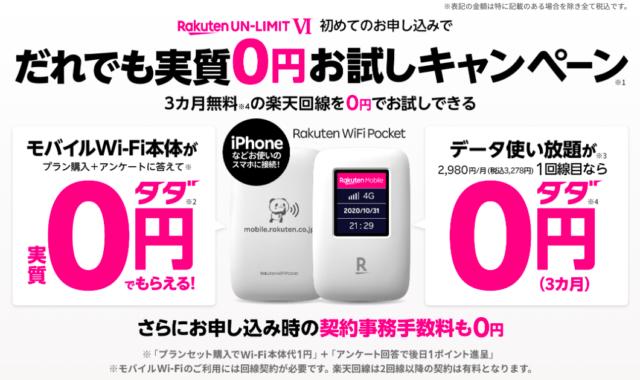 【実施中】Rakuten WiFi Pocketだれでも0円お試しキャンペーン