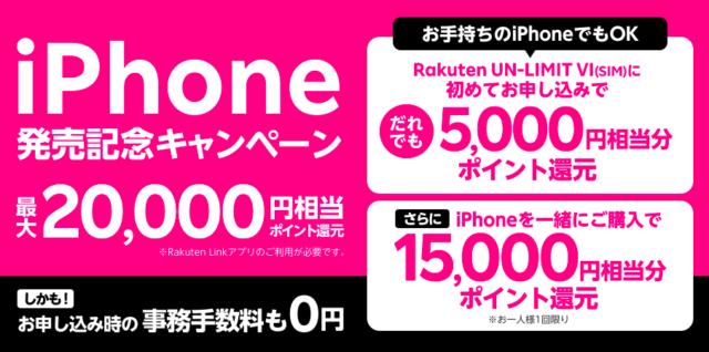 【実施中】iPhone発売記念キャンペーン✨