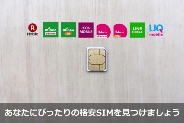 あなたにぴったりの格安SIMを見つけませんか?