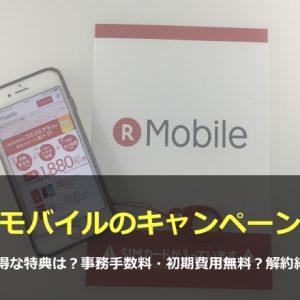 楽天モバイルの最新キャンペーン・キャッシュバック情報