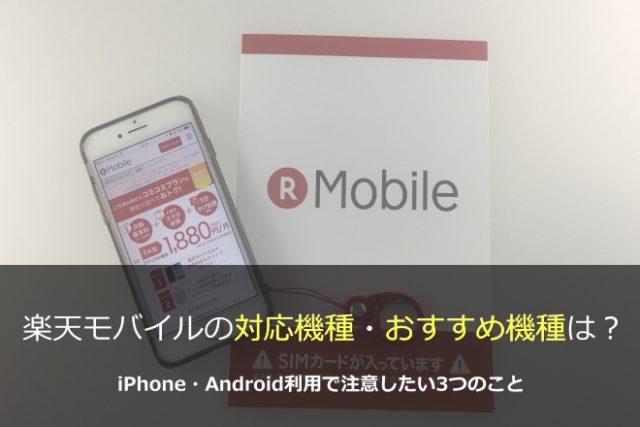 楽天モバイルの対応機種・おすすめ機種は?iPhone・Android利用で注意したい3つのこと