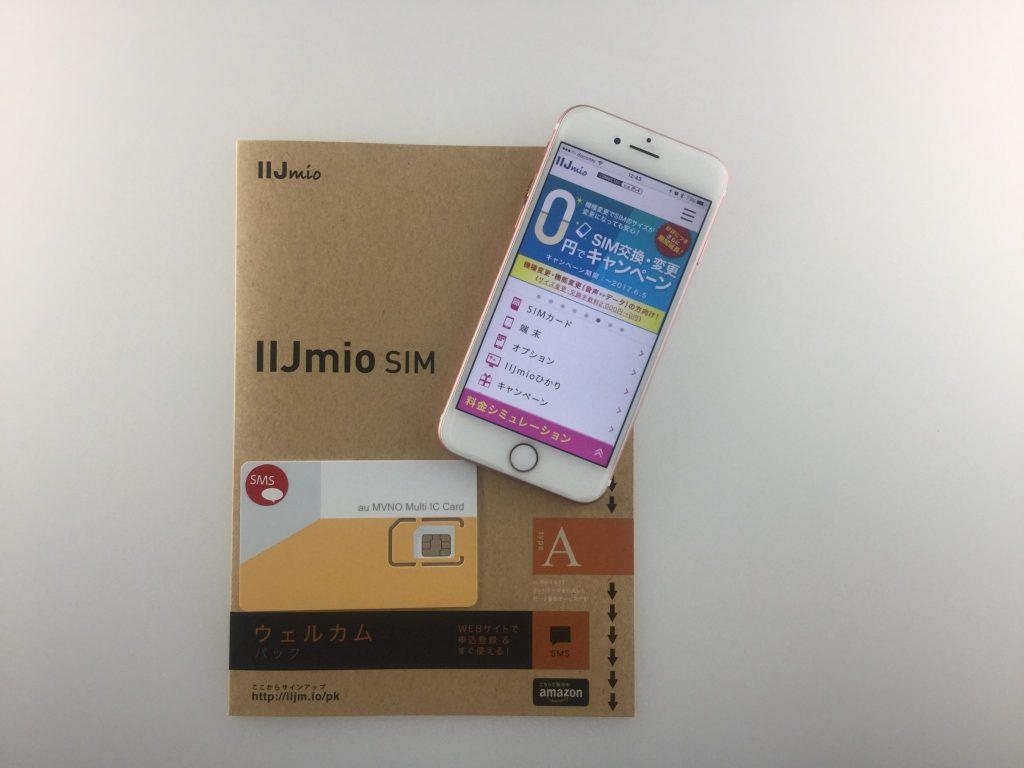 まとめ:IIJmioは全体的にバランスが取れた人気の格安SIM