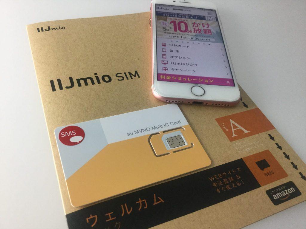 IIJmioを使い倒す!IIJmioを更に便利に使う方法とは?