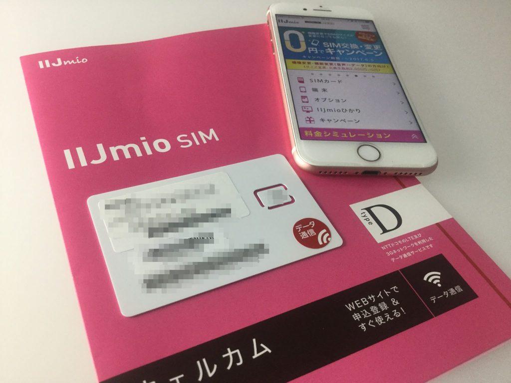 人気のIIJmioの特徴とは?