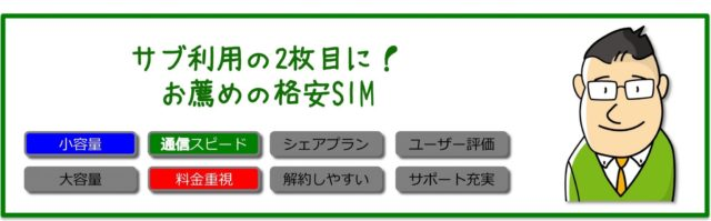 2台目スマホにぴったりの格安SIM