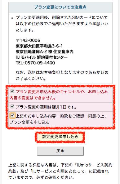 ⑥ プラン変更の内容・変更費用・変更前後の月額料金・注意事項の最終確認