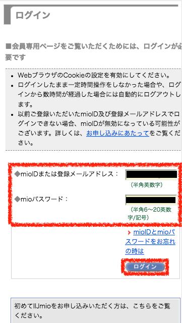 ② ID・パスワードを入力してログイン