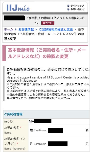 ③ 「ご登録メールアドレス」を確認