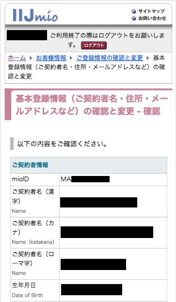 IIJmioの登録メールアドレスの変更方法