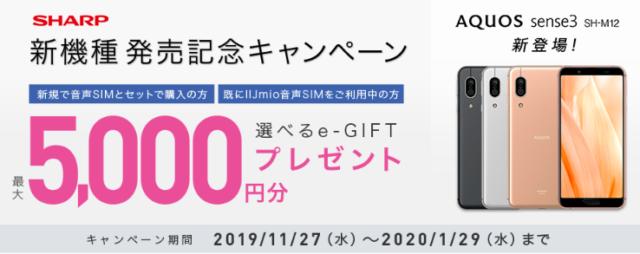 2) AQUOS sense3発売記念キャンペーン✨