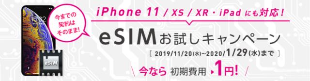 【実施中】初期1円!eSIMお試しキャンペーン