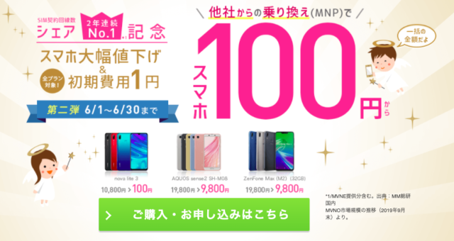 【実施中】スマホ大幅値下げ&全プラン初期費用1円キャンペーン