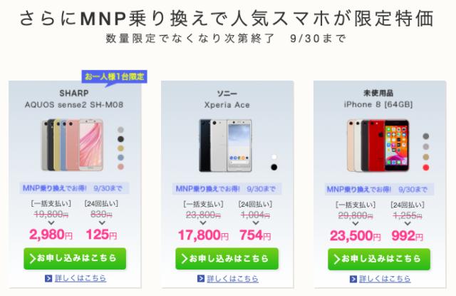 特典②:MNP乗り換えで人気スマホが一括2,980円〜