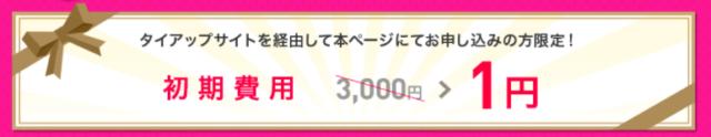 特典④:初期費用3,000円 ⇒ 1円