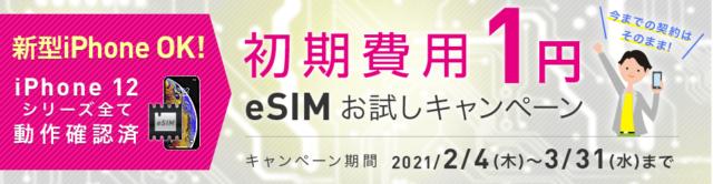 【実施中】初期費用1円 eSIMお試しキャンペーン