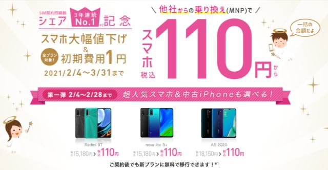 【実施中】3年連続シェアNo.1記念キャンペーン