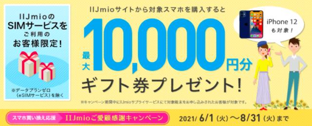 【実施中】ギガプラン登場記念キャンペーン  引用:IIJmio公式サイト キャンペーン実施期間 2021年6月1日 〜 2021年8月31日(火)まで      キャンペーン概要 特典①【MNP限定】端末セット割引 今なら新規契約+MNP乗り換え限定で人気のスマホが税込110円〜  めちゃめちゃお得なキャンペーンとなっていますので積極的に活用していきましょう!      特典② 初期費用1円  引用:IIJmio公式サイト またキャンペーン期間中は新規契約の事務手数料3,300円も無料になります。      特典③ ギガプラン        引用:IIJmio公式サイト IIJmioの新料金プラン(ギガプラン)なら、他社よりも同条件で安くなるケースが多くあります!    端末大幅値引き 初期費用1円 に加えて、毎月の利用料も更にお得史上最高にお得なキャンペーン&在庫限りとなっていますのでキャンペーン詳細をしっかりと確認しておくようにしましょう!  【期間限定】〜2021/8/31(火)まで ギガプラン登場記念キャンペーン