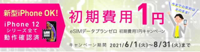 【実施中】eSIMデータプランゼロ✨初期費用1円キャンペーン