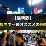 【最新版】東京でオススメの格安SIMを比較・調査しました