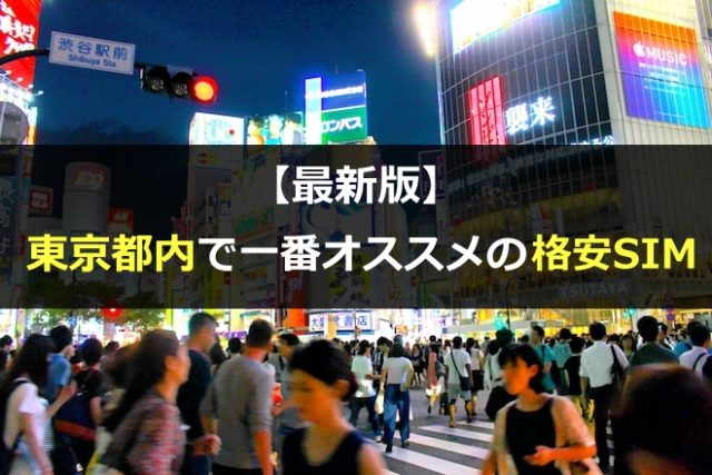 東京でオススメの格安SIMを比較・調査しました(2020年1月版)
