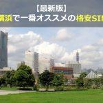 横浜でオススメの格安SIMを比較・調査しました(2019年1月版)