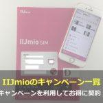 IIJmioのキャンペーン最新情報と注意点を徹底解説!【2019年9月】